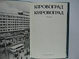 Кіровоград. Кировоград. Фотоальбом (б/у)., фото 6