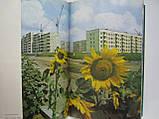 Кіровоград. Кировоград. Фотоальбом (б/у)., фото 7
