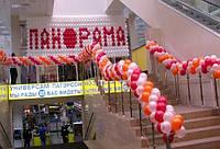 Оформление шарами, воздушные шары, украшение зала, Доставка воздушных шариков в  днепропетровске, фото 1