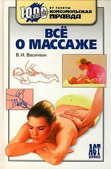 Васичкин В. Всё о массаже