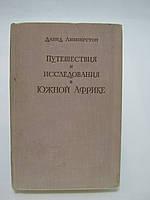 Ливингстон Д. Путешествия и исследования в Южной Африке с 1840 по 1856 г.