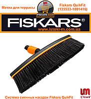Метла для террасы Fiskars QuikFit (135533 – 1001416)