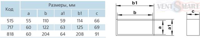 Соединитель плоских каналов (воздуховодов) системы Пластивент - габаритные и монтажные размеры