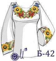 Заготовка під вишивку  жіночої сорочки Б 42