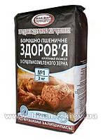 """Мука пшеничная """"Здоровье №1"""" цельнозерновая ТМ Мак Вар, 2 кг"""