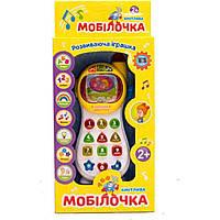 Телефон Joy Toy, украинский, 0103 UK
