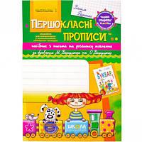 Прописи для першокласн. З ЧАРІВНИМИ СТОРІНКАМИ, М.Вашуленка, ч.1