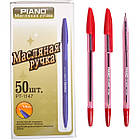 Ручка масляная 1147 (1,0мм) красная