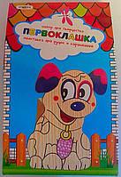 """Набор для творчества """"Первоклашка""""Подставка для ручек и карандашей Песик 8002+ Стратег Украина"""