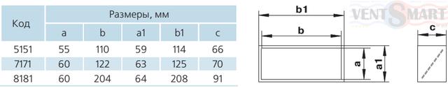 Соединитель с клапаном для плоских каналов (воздуховодов) системы Пластивент - габаритные и монтажные размеры