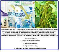 Натуральный Протеиновый Ванильный Коктейль, Форевер Лайт Ультра с Аминотеином Ванильный, США, 375 г