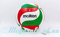 Мяч волейбольный Molten V5M2700: размер 5, клееный