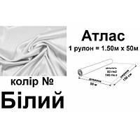 Ткань атлас, 100% полиэстер, 140 г/м, 93 г/м2, 150 см х 50 м, белый, вес 7,28 кг