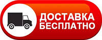 Приятная новость - с 10.03.2017 при заказе товаров от 1000 грн доставка по Украине бесплатная!