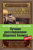 Лучшие расследования ШерлокаХолмса.