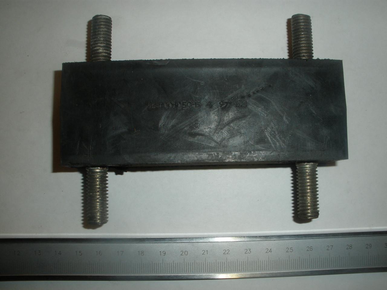 Подушка двигуна ГАЗ 24, 2410, газ-3102, 31029, 3110 задньої опори / подушка КПП (24-1001050-Б, пр-під ЯРТИ)