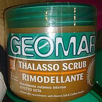 Омолаживающий скраб для тела (моделирующий) Geomar 600 грамм, Италия