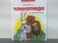 Книга. Тилимилитрямдия