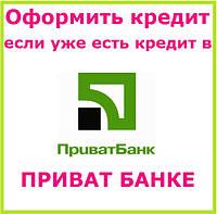 Оформить кредит если уже есть кредит в приват банке