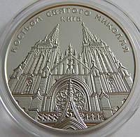 Монета Украины. 5 гривен 2016 год. Костел св. Николая (г. Киев)