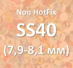 Стрази SS40 (7.9 mm - 8.1 mm) Non Hotfix