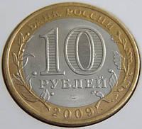 Монета России 10 рублей 2009 г. Выборг