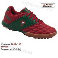 Кросовки детские для футбола Veer Demax размеры с 30 по 36