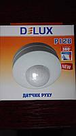 Датчик движения Delux 360 P12B