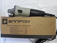 Кутова шліфувальна машина Элпром 125/850