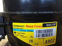Компрессор  АСС / SECOP / GVM 44 AA R-134a  220 – 240V / 50 Hz