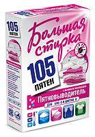 Пятновыводитель Большая стирка Пятен нет, 1000г