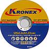 Круг отрезной по металлу Kronex 125х1.2х22 мм