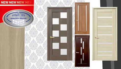 Двери Новый Стиль серии Ностра