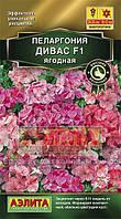 Семена Пеларгония Зональная  Дивас F1 ягодная смесь окрасок 3 сем Аэлита
