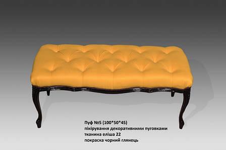 М'який пуф №6 (110х50 см), фото 2
