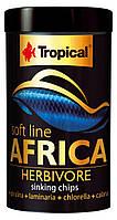 Tropical Soft Line Africa Herbivore  250ml/130g-корм для растительноядных  рыб (67574)