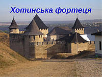 Экскурсионный тур - Каменец-Подольский - Хотин + круиз по Днестру