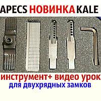 набор отмычек для перфорированных, лазерных, луночных замков (импрессионая фольга) для КАЛЕ и АПЕКС двухрядка