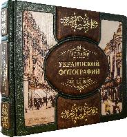 История  украинской фотографии XIX-XXI века переплет ручной работы Сертификат. Бархатный чехол