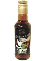 Сироп для кофе Лесной орех, 260 мл