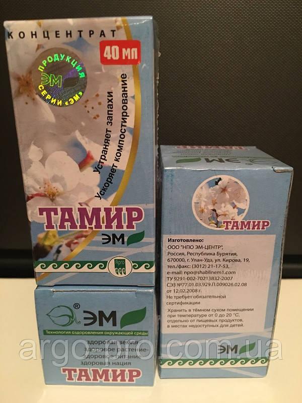 Тамир концентрат 40 мл Улан-Удэ (убирает запах, очистка помещения, содержание животных, свинарники, отходы)
