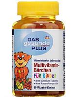 Жевательные мультивитамины для детей DAS Gesunde PLUS 60 шт