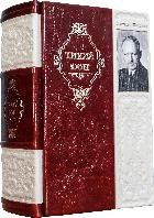Тихий Дон Шолохов М переплет ручной работы, комбинированная кожа Сертификат. Бархатный чехол 165х235х60мм