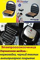 Аппарат сосисочница - для хот догов, корн-догов, сосиска в тесте на 3 большие порций. Livstar-1216. Улучшенный