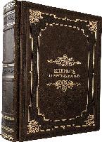 Книга почётных гостей переплет ручной работы, кожа Сертификат. Бархатный чехол 285х205х55 мм