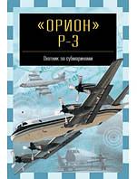 """""""Орион"""" P-3. Охотник за субмаринами. Никольский М.В."""