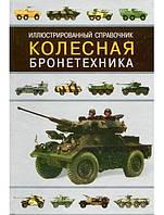 Колесная бронетехника. Иллюстрированный справочник. Ильин В., Никольский М.