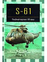 S-61. Палубный вертолет XXI века. Никольский М.В.