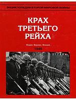 Крах Третьего Рейха. 1945