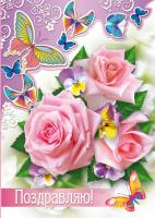 Упаковка поздравительных открыток А4 МГ - Поздравляю Женские - 5шт АССОРТИ